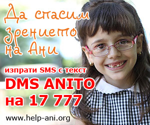 Да помогнем на Ани!
