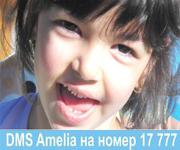 Помогни на Амелия
